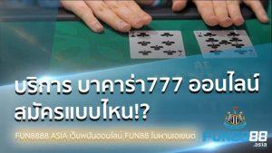 บริการ บาคาร่า777 สมัครแบบไหนใช้บริการได้อย่างไรหาคำตอบได้ที่นี่
