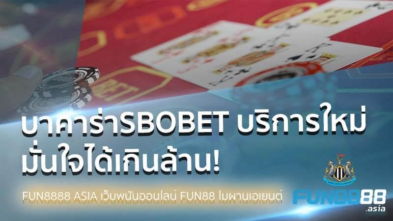 บาคาร่าsbobet บริการใหม่จากสโบเบ็ต มั่นใจได้เกินล้าน