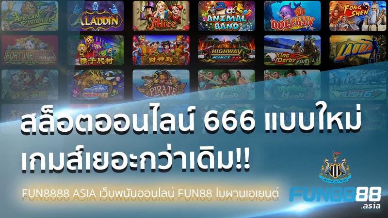 สล็อตออนไลน์ 666 ปรับบริการใหม่ เกมส์เยอะกว่าเดิม