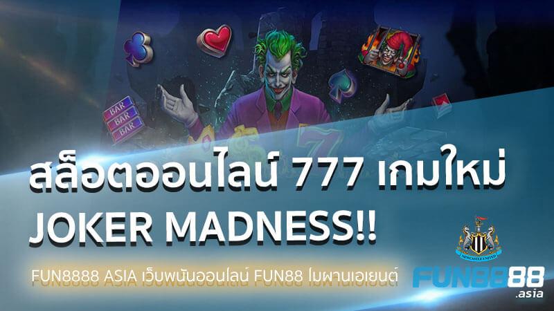 สล็อตออนไลน์ 777 แนะนำเกมใหม่  JOKER MADNESS